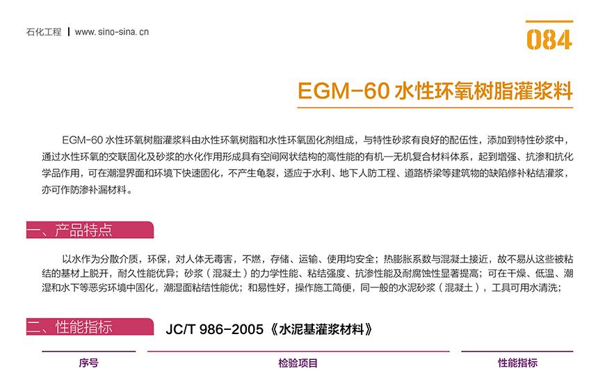 ECC高延性混凝土_01.jpg